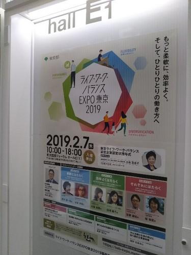 20190207 ライフ・ワーク・バランスEXPO東京.jpg