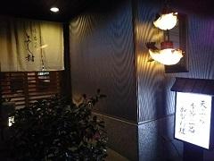 20190208 よし村1.jpg