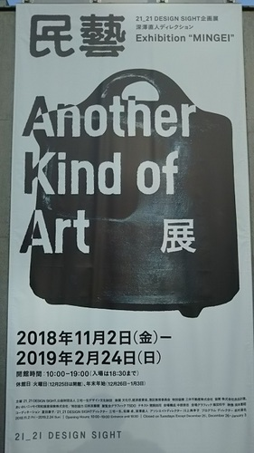 20190224 民藝Another Kind of Art展.JPG