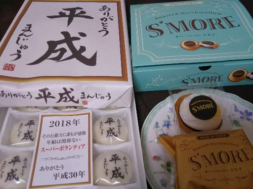 20190312 ありがとう平成まんじゅう&S'MORE.jpg