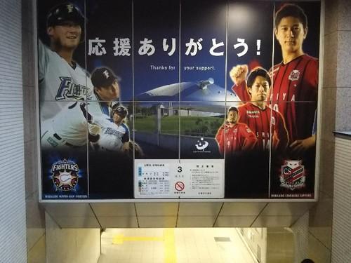20190312 札幌ドーム.jpg