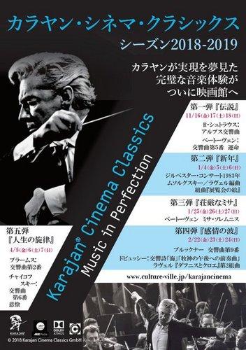 20190406 カラヤン 人生の旋律.jpg