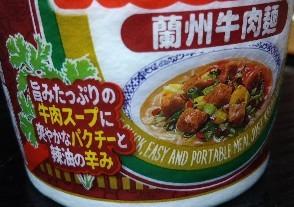 20190411 カップヌードル蘭州牛肉麺1.jpg