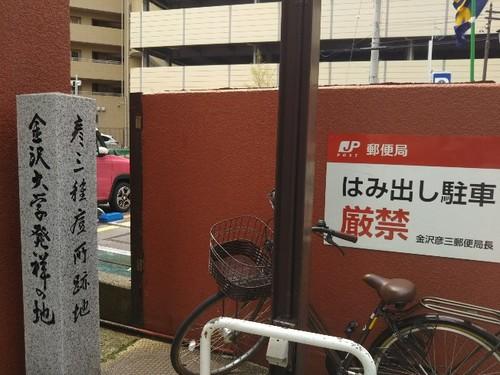 20190421 彦三町 金沢大学発祥の地.jpg