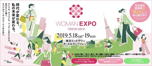 20190517 WOMAN EXPO 2019.jpg
