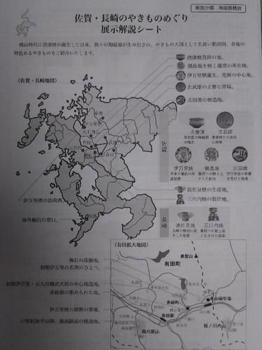 20190526 佐賀・長崎のやきものめぐり3.jpg